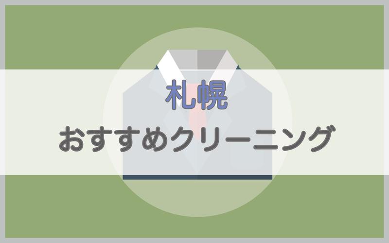 札幌のおすすめクリーニング