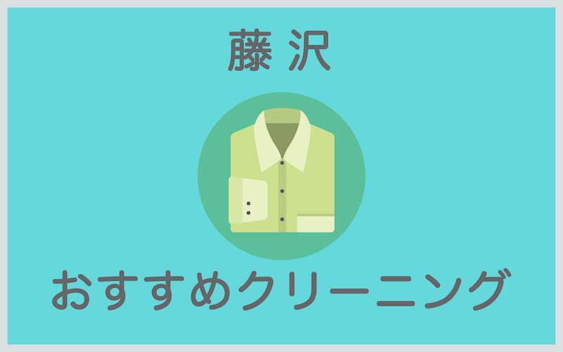 藤沢のおすすめクリーニング