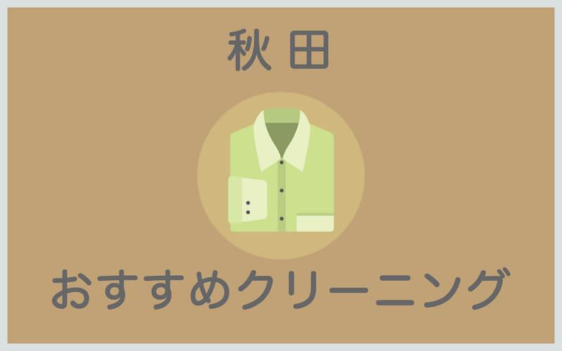 秋田のおすすめクリーニング