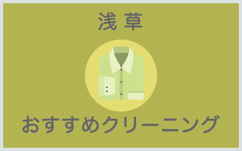 浅草のおすすめクリーニング