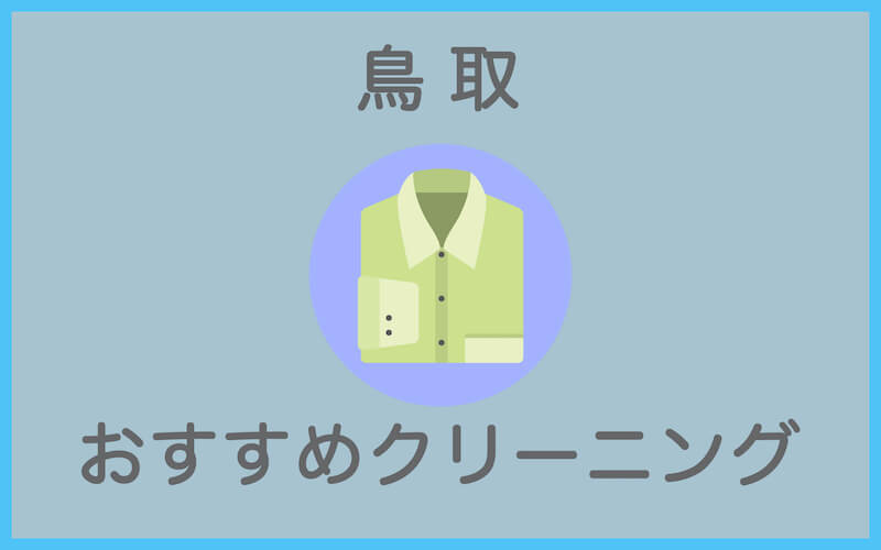 鳥取のおすすめクリーニング