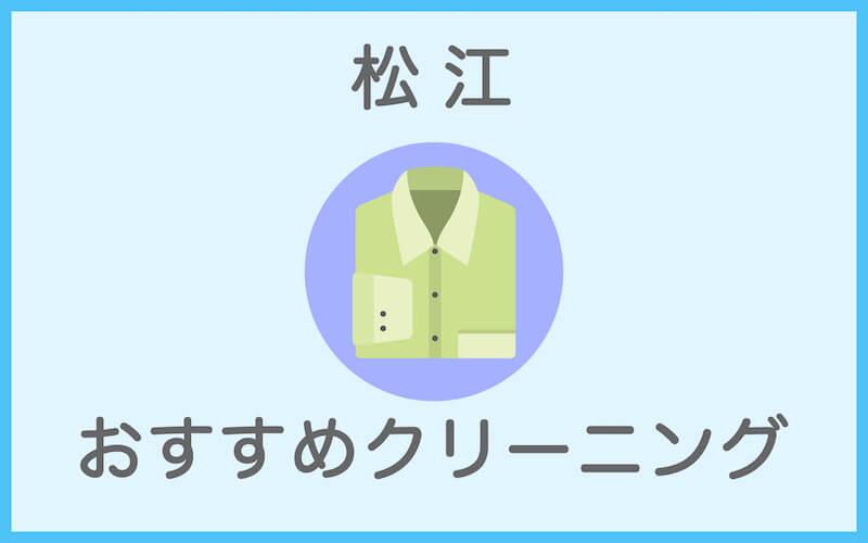 松江のおすすめクリーニング