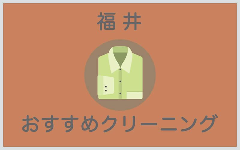 福井のおすすめクリーニング