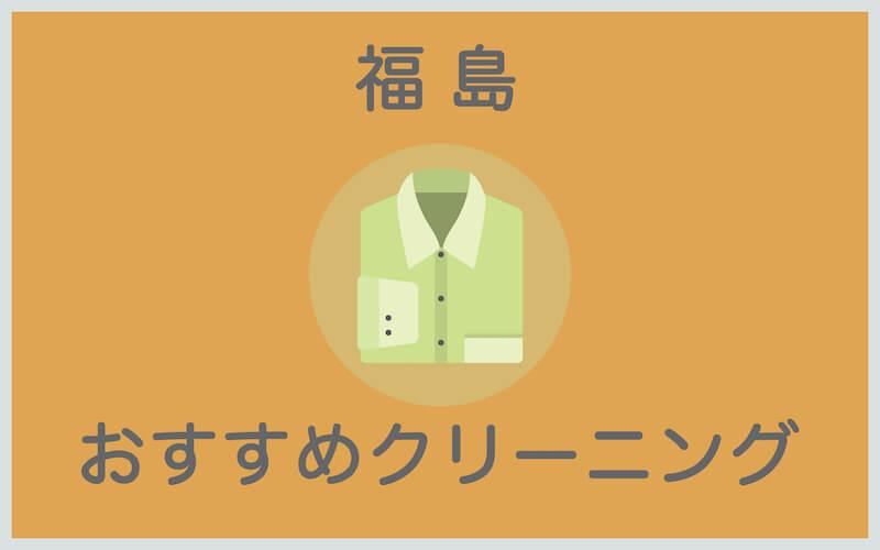 福島のおすすめクリーニング