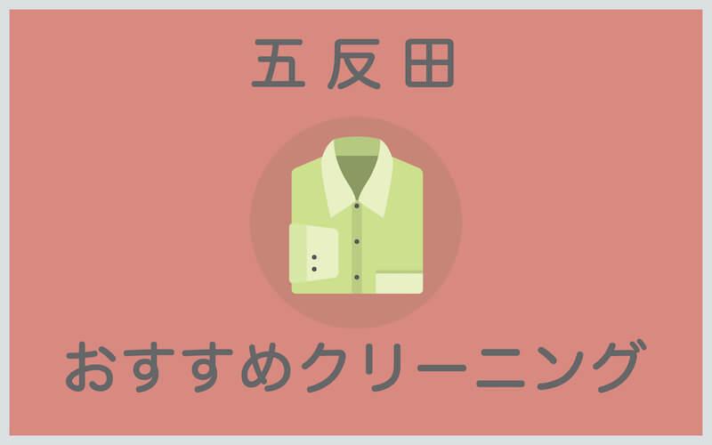 五反田のおすすめクリーニング