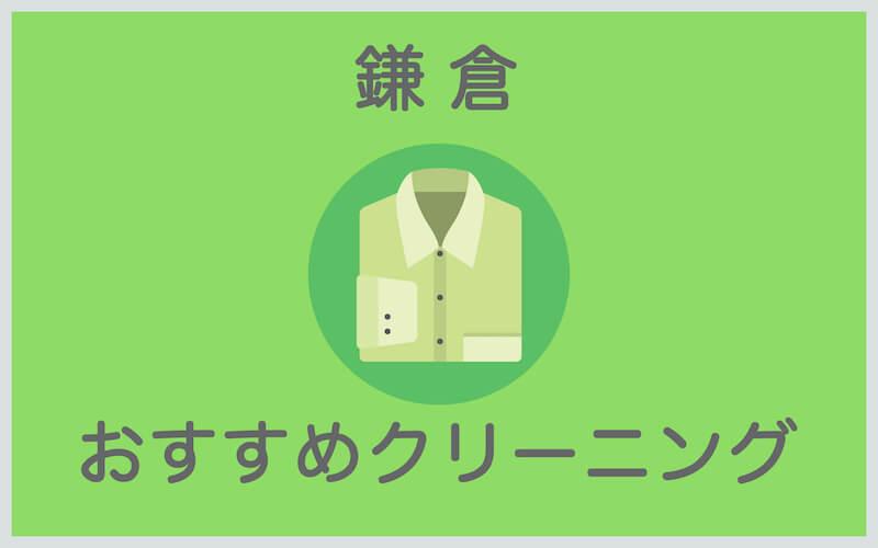 鎌倉のおすすめクリーニング