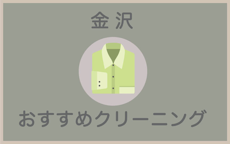 金沢のおすすめクリーニング