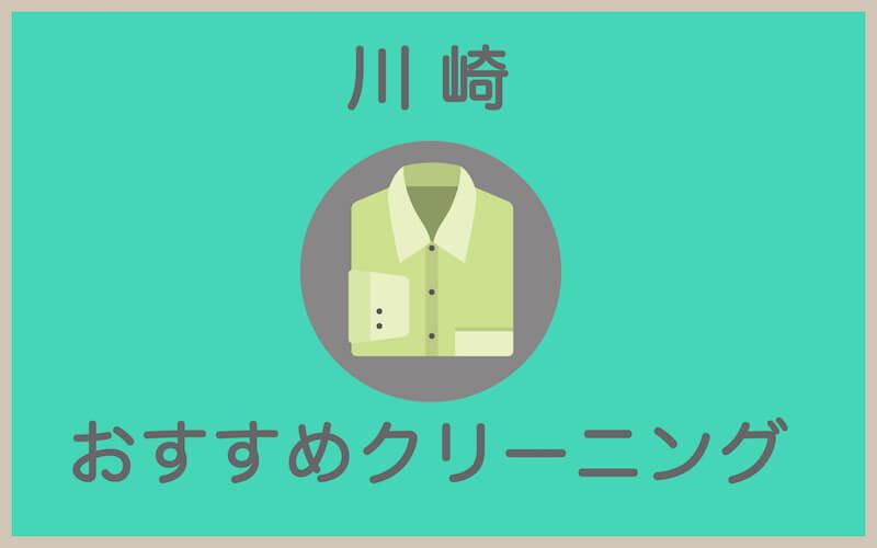 川崎のおすすめクリーニング