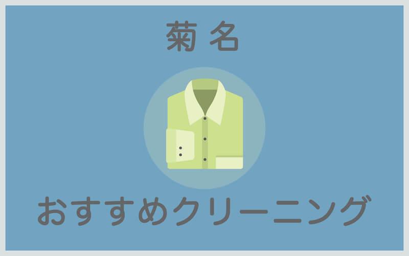 菊名のおすすめクリーニング