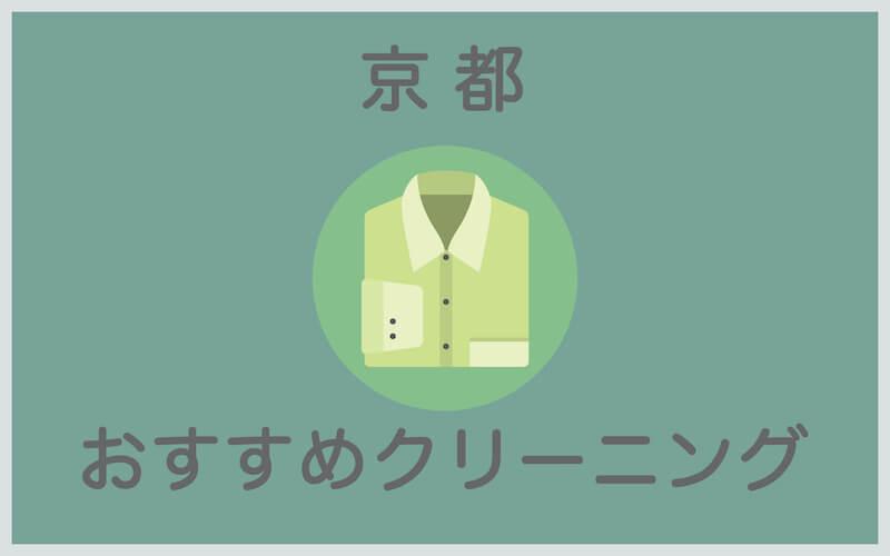 京都のおすすめクリーニング