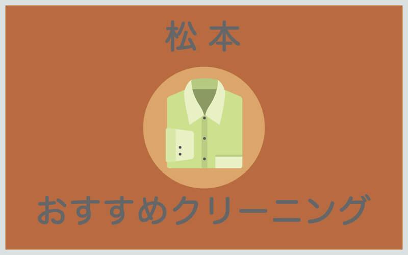 松本のおすすめクリーニング