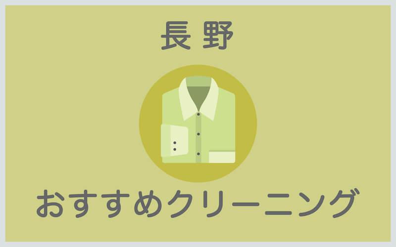 長野のおすすめクリーニング