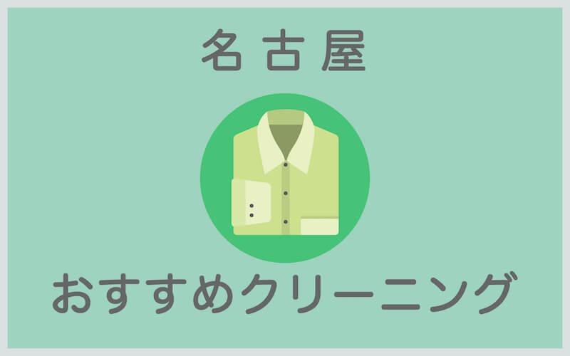 名古屋のおすすめクリーニング