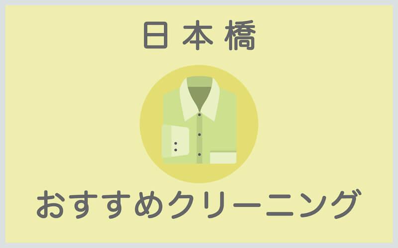 日本橋のおすすめクリーニング