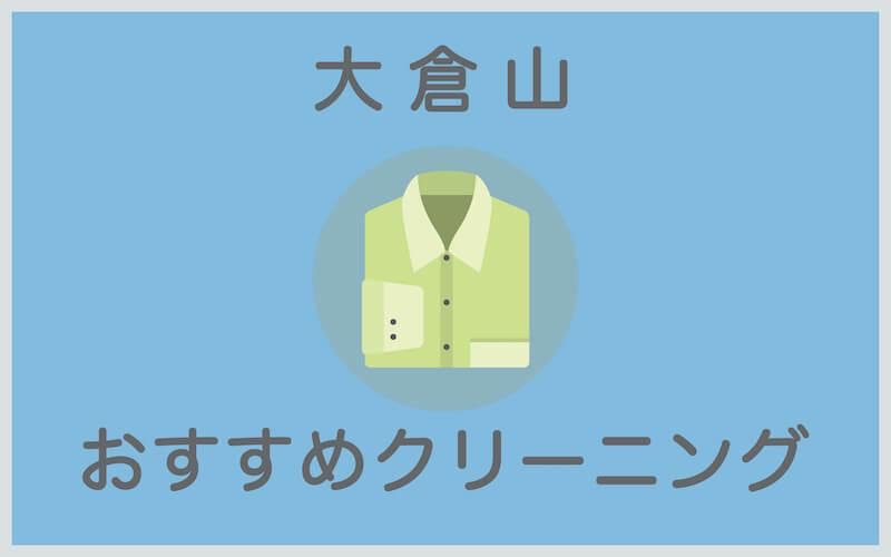 大倉山のおすすめクリーニング
