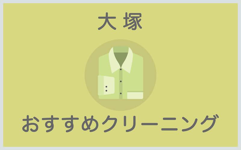 大塚のおすすめクリーニング