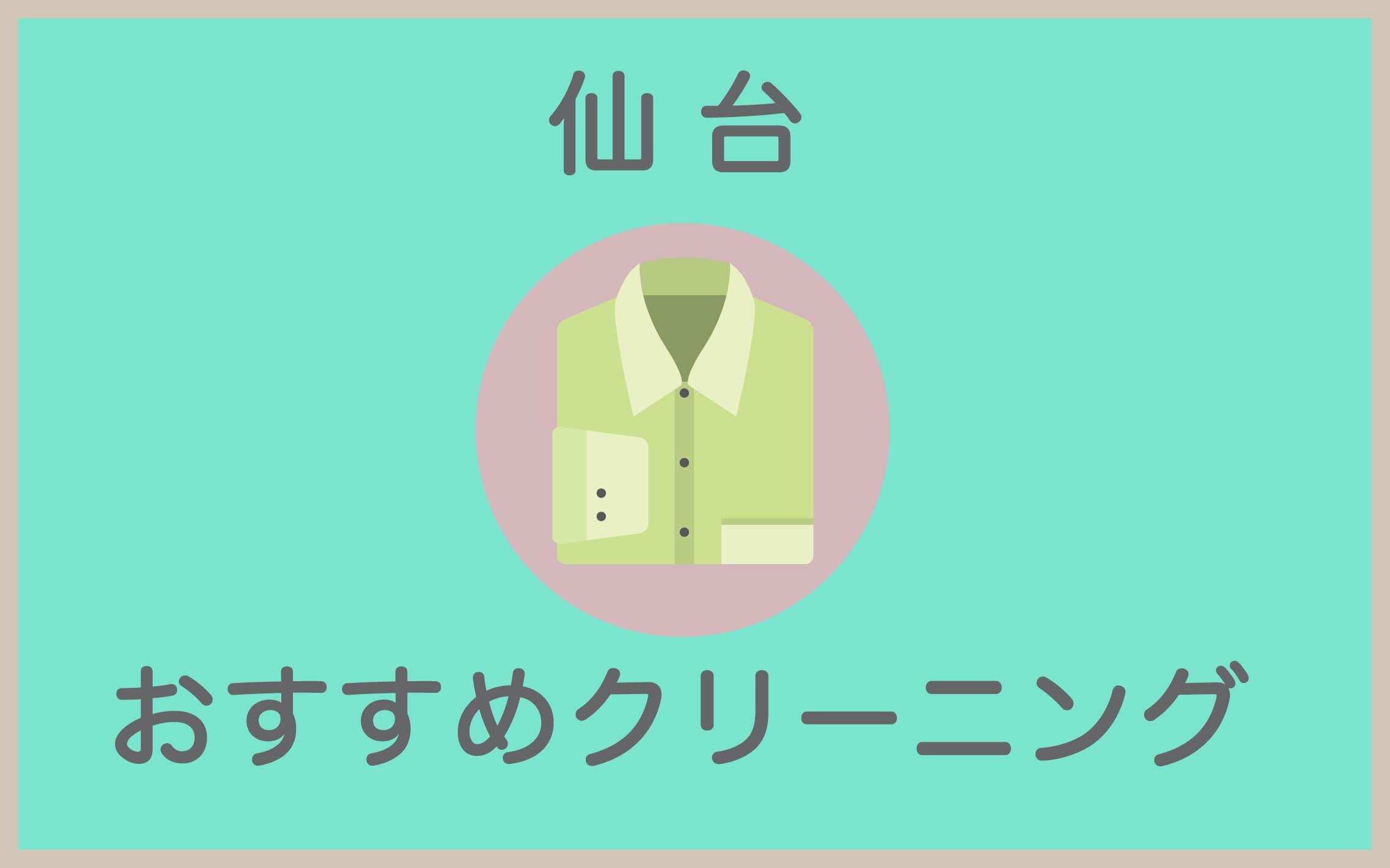 仙台のおすすめクリーニング
