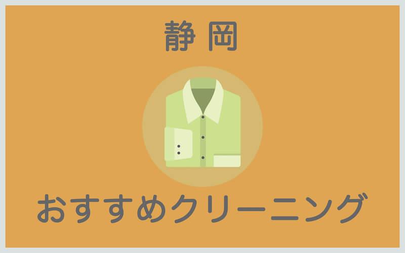 静岡のおすすめクリーニング