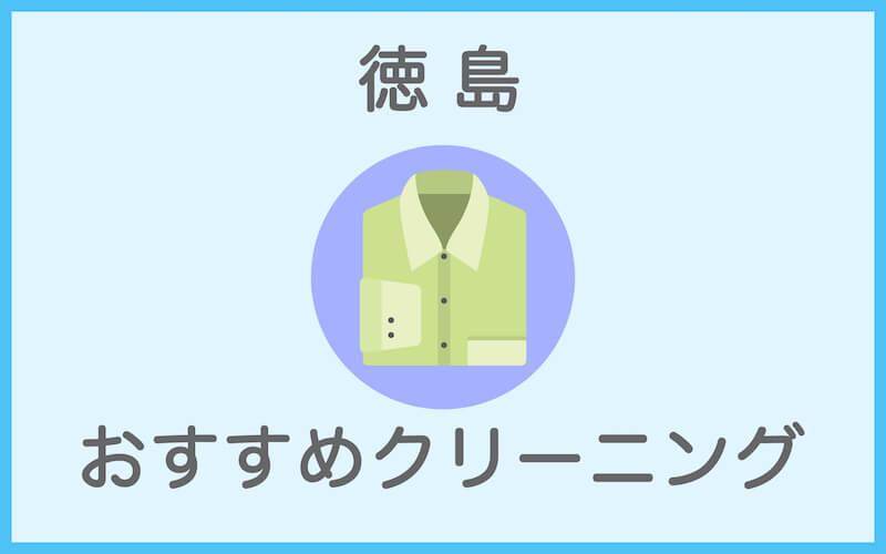 徳島のおすすめクリーニング
