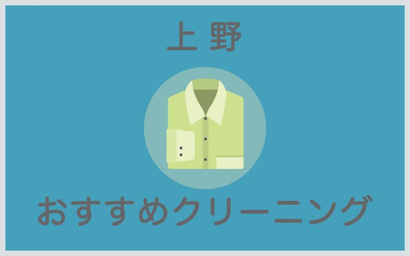 上野のおすすめクリーニング