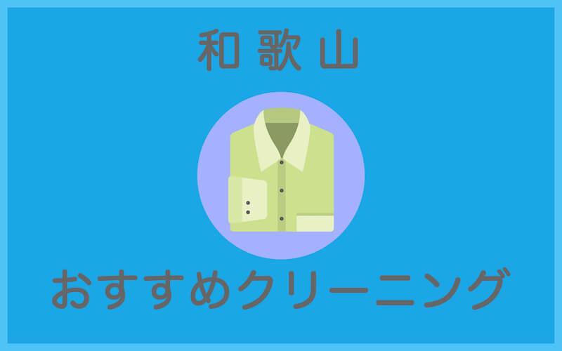 和歌山のおすすめクリーニング店