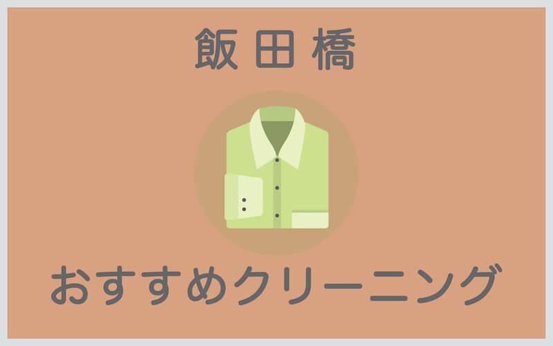 飯田橋のおすすめクリーニング
