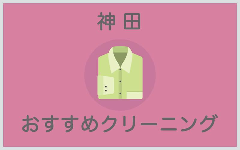 神田のおすすめクリーニング