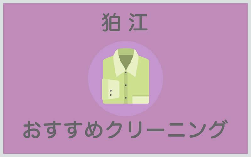 狛江のおすすめクリーニング
