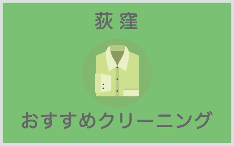 荻窪のおすすめクリーニング