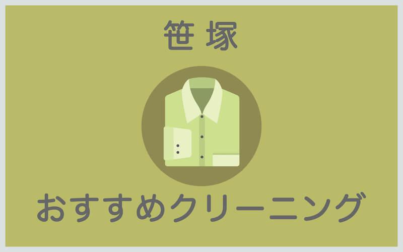 笹塚のおすすめクリーニング