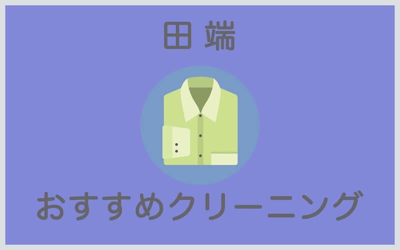 田端のおすすめクリーニング