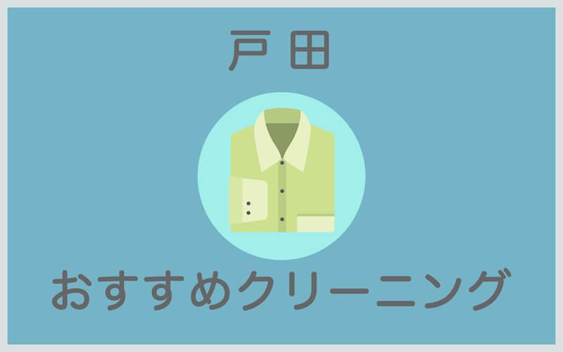 戸田のおすすめクリーニング