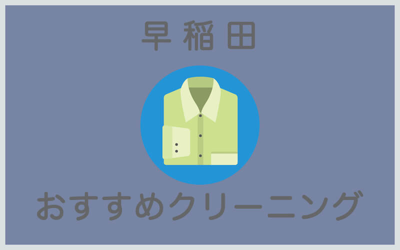 早稲田のおすすめクリーニング