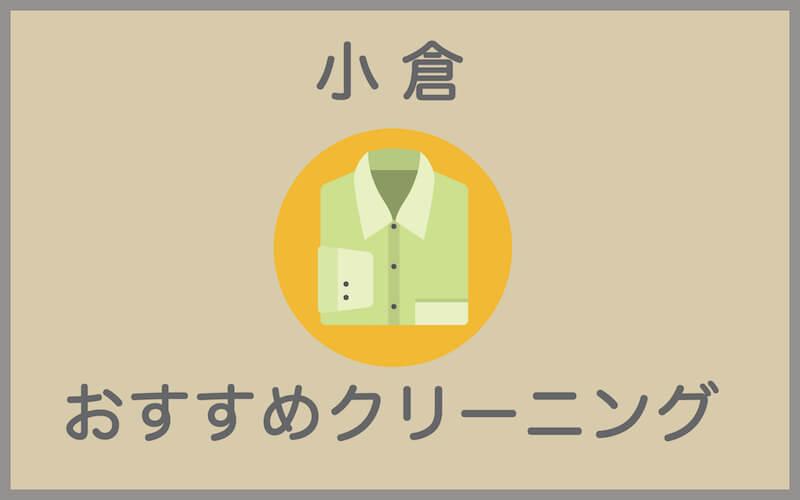 小倉駅のおすすめクリーニング