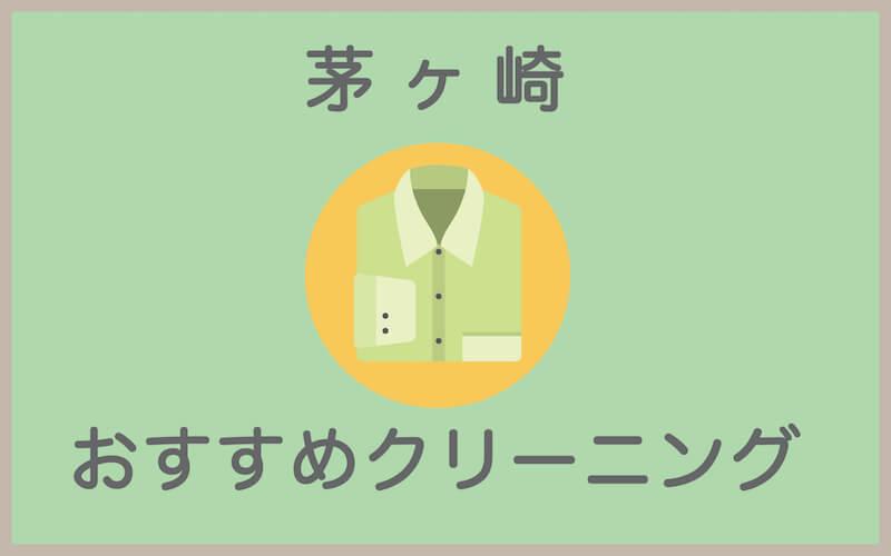 茅ヶ崎駅のおすすめクリーニング
