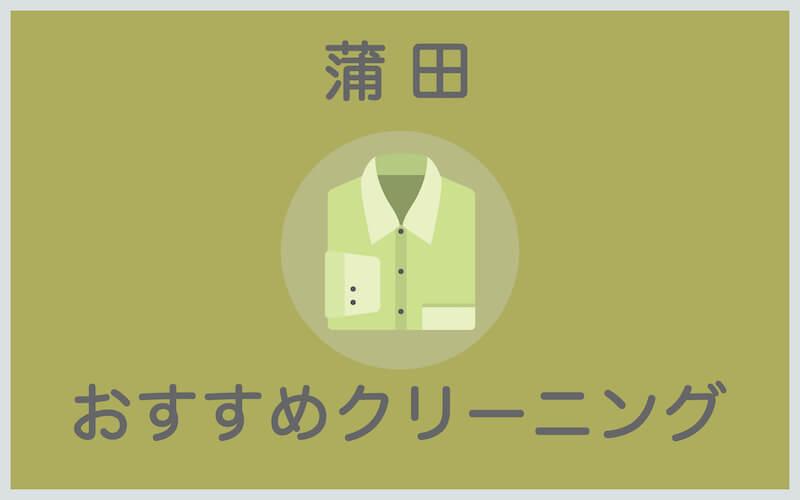 蒲田のおすすめクリーニング