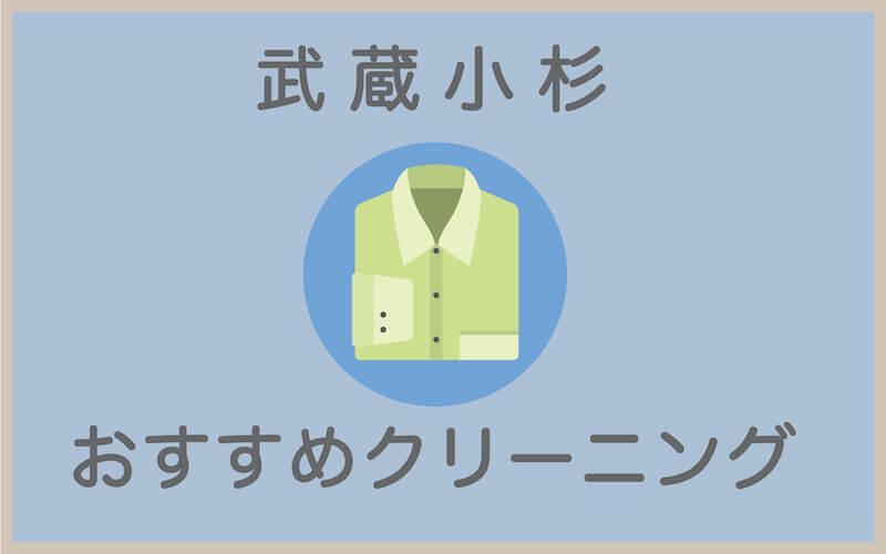 武蔵小杉のおすすめクリーニング