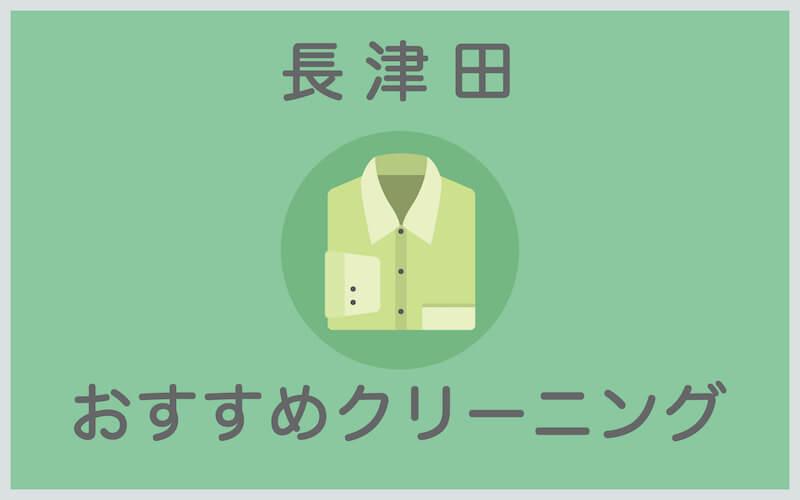 長津田のおすすめクリーニング