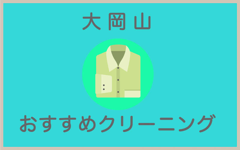 大岡山のおすすめクリーニング