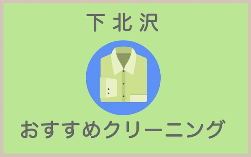 下北沢のおすすめクリーニング
