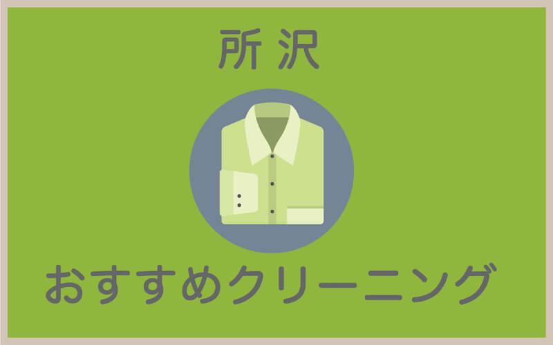 所沢駅のおすすめクリーニング