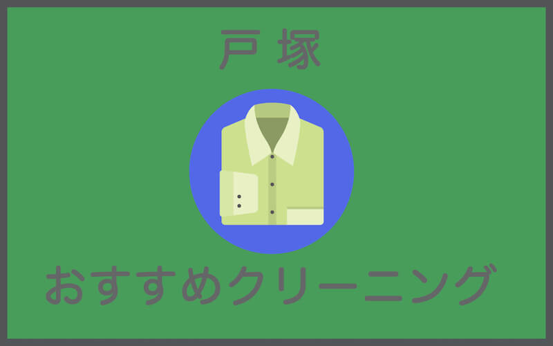 戸塚のおすすめクリーニング