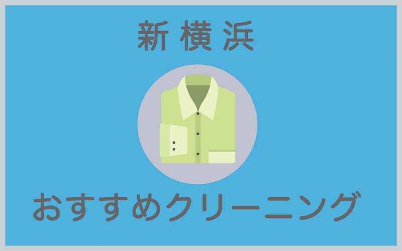 新横浜のおすすめクリーニング