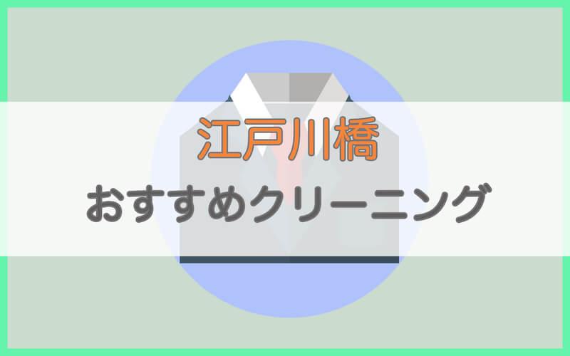 江戸川橋のおすすめクリーニング
