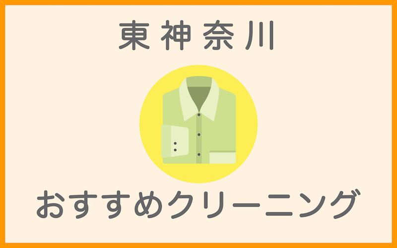 東神奈川のクリーニング店