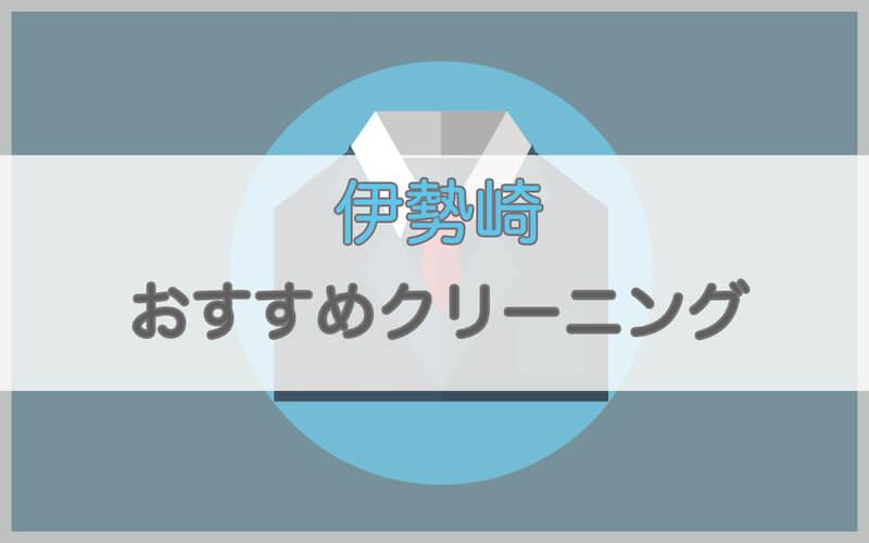 伊勢崎のおすすめクリーニング