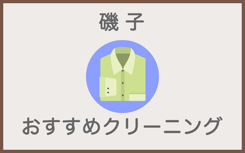 磯子のクリーニング店