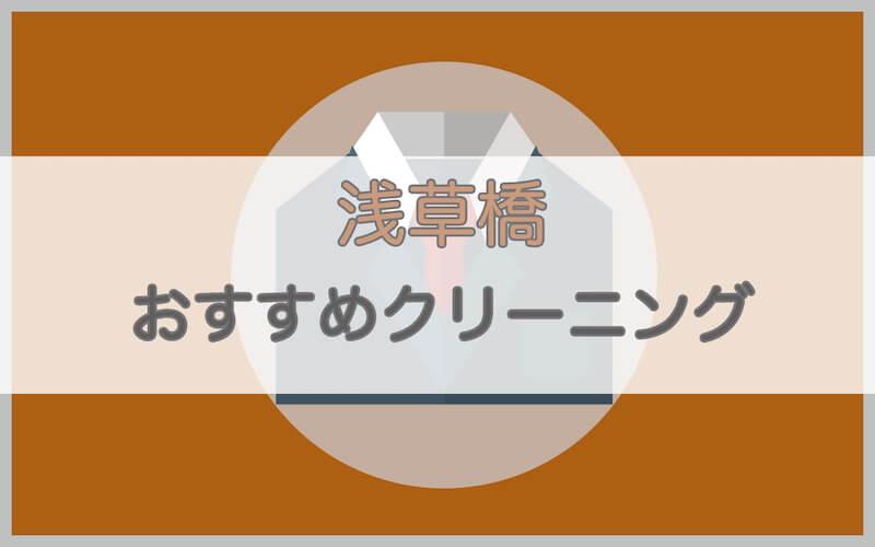 浅草橋のおすすめクリーニング