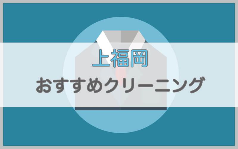 上福岡のおすすめクリーニング