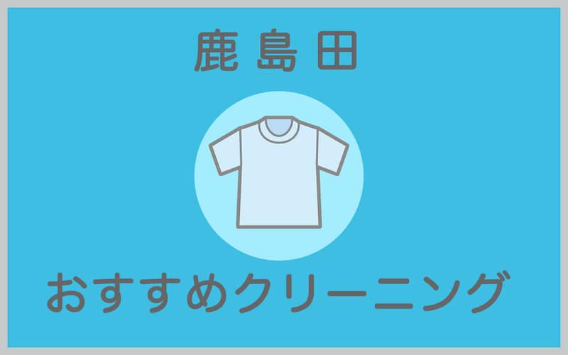 鹿島田のおすすめクリーニング